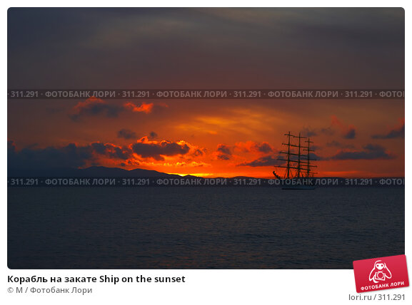 Корабль на закате Ship on the sunset, фото № 311291, снято 21 июля 2017 г. (c) Михаил / Фотобанк Лори