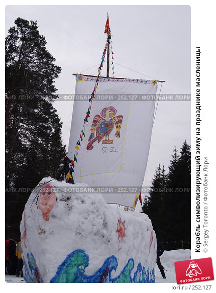Корабль символизирующий зиму на празднике масленицы, фото № 252127, снято 9 марта 2008 г. (c) Sergey Toronto / Фотобанк Лори