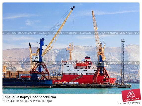 Купить «Корабль в порту Новороссийска», фото № 2227723, снято 20 сентября 2010 г. (c) Ольга Яковенко / Фотобанк Лори