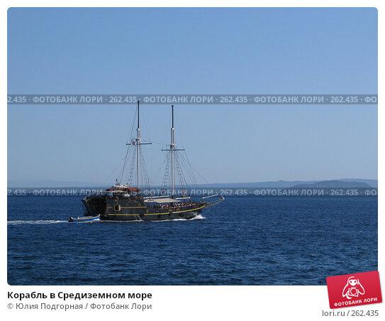 Корабль в Средиземном море, фото № 262435, снято 28 июня 2007 г. (c) Юлия Селезнева / Фотобанк Лори