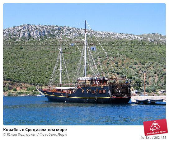 Корабль в Средиземном море, фото № 262455, снято 28 июня 2007 г. (c) Юлия Селезнева / Фотобанк Лори