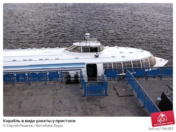Купить «Корабль в виде ракеты у пристани», фото № 194051, снято 21 июля 2007 г. (c) Сергей Лешков / Фотобанк Лори