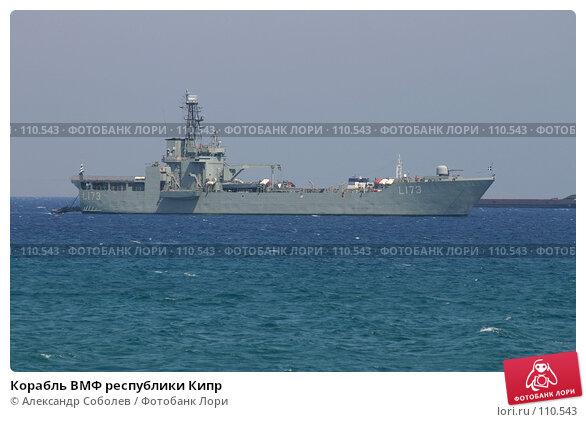 Корабль ВМФ республики Кипр, фото № 110543, снято 27 августа 2006 г. (c) Александр Соболев / Фотобанк Лори
