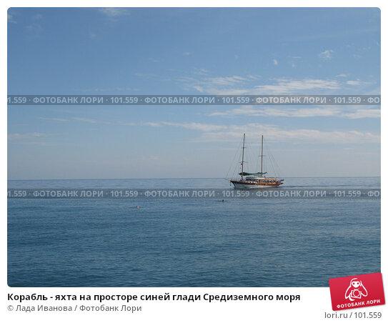 Корабль - яхта на просторе синей глади Средиземного моря, фото № 101559, снято 14 октября 2007 г. (c) Лада Иванова / Фотобанк Лори