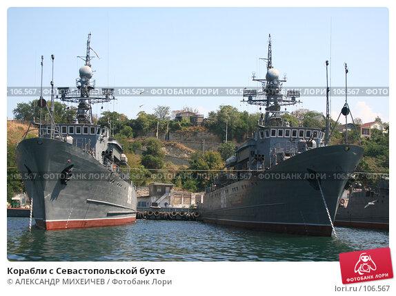 Корабли с Севастопольской бухте, фото № 106567, снято 18 августа 2007 г. (c) АЛЕКСАНДР МИХЕИЧЕВ / Фотобанк Лори