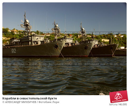 Купить «Корабли в севастопольской бухте», фото № 46095, снято 16 июля 2006 г. (c) АЛЕКСАНДР МИХЕИЧЕВ / Фотобанк Лори