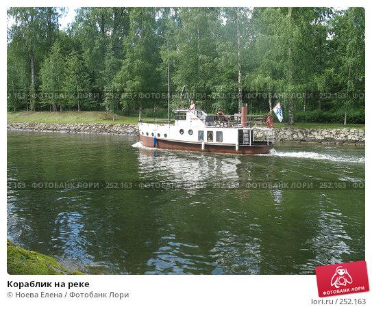Кораблик на реке, фото № 252163, снято 1 июля 2007 г. (c) Ноева Елена / Фотобанк Лори
