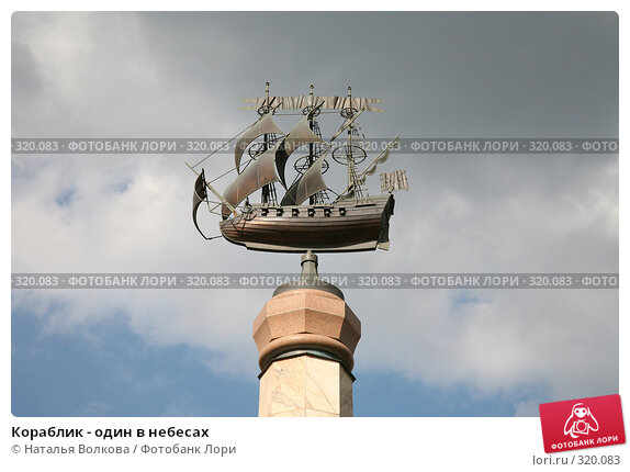 Кораблик - один в небесах, фото № 320083, снято 11 июня 2008 г. (c) Наталья Волкова / Фотобанк Лори