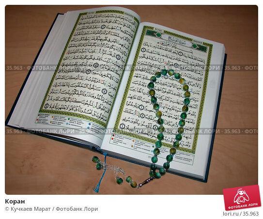 Коран, фото № 35963, снято 19 декабря 2006 г. (c) Кучкаев Марат / Фотобанк Лори