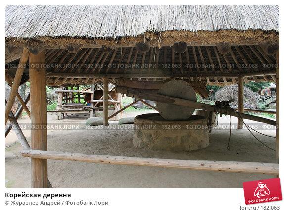 Купить «Корейская деревня», эксклюзивное фото № 182063, снято 4 сентября 2007 г. (c) Журавлев Андрей / Фотобанк Лори