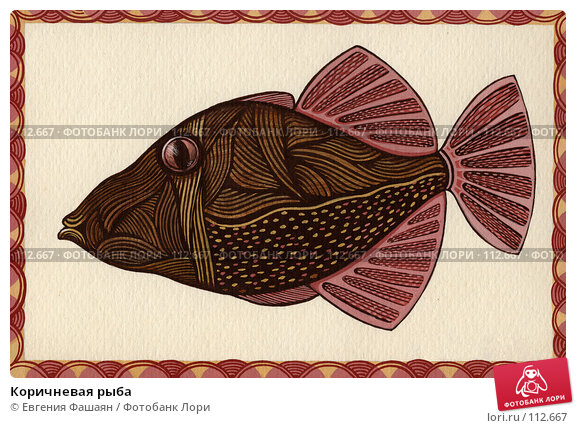 Коричневая рыба, иллюстрация № 112667 (c) Евгения Фашаян / Фотобанк Лори