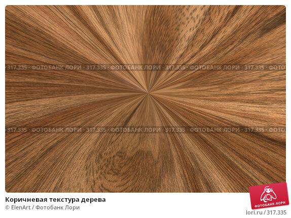 Коричневая текстура дерева, иллюстрация № 317335 (c) ElenArt / Фотобанк Лори