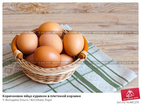 Купить «Коричневое яйцо куриное в плетеной корзине», фото № 4445215, снято 26 марта 2013 г. (c) Володина Ольга / Фотобанк Лори