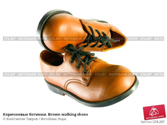 Коричневые ботинки. Brown walking shoes, фото № 274207, снято 5 января 2007 г. (c) Константин Тавров / Фотобанк Лори