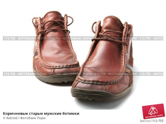 Коричневые старые мужские ботинки, фото № 113755, снято 14 марта 2007 г. (c) Astroid / Фотобанк Лори