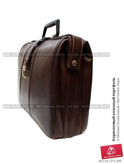 Коричневый кожаный портфель, фото № 211295, снято 13 января 2008 г. (c) Михаил Коханчиков / Фотобанк Лори