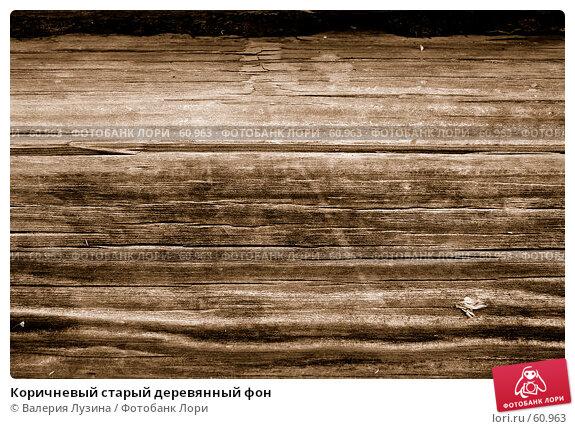 Коричневый старый деревянный фон, фото № 60963, снято 8 июля 2007 г. (c) Валерия Потапова / Фотобанк Лори
