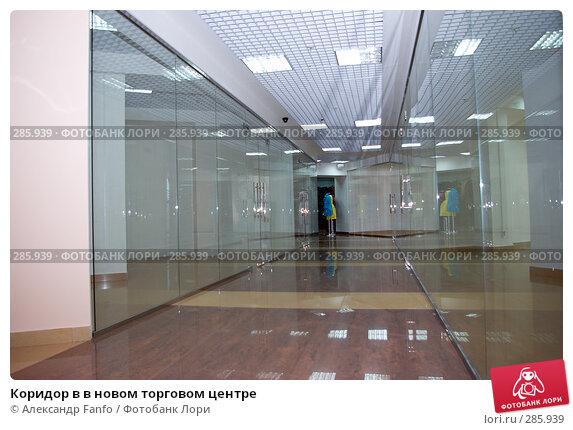 Коридор в в новом торговом центре, фото № 285939, снято 29 мая 2017 г. (c) Александр Fanfo / Фотобанк Лори