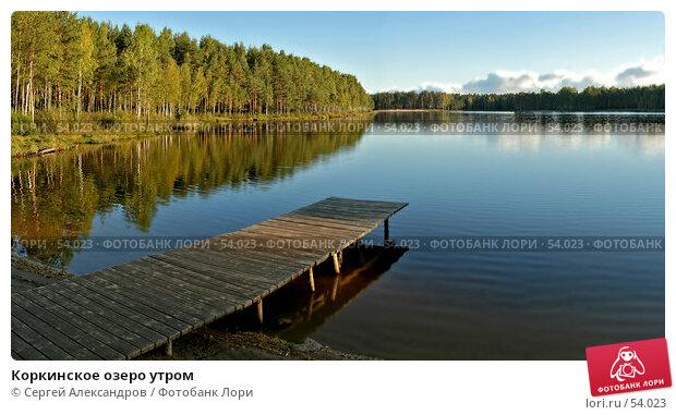 Коркинское озеро утром, фото № 54023, снято 26 марта 2017 г. (c) Сергей Александров / Фотобанк Лори