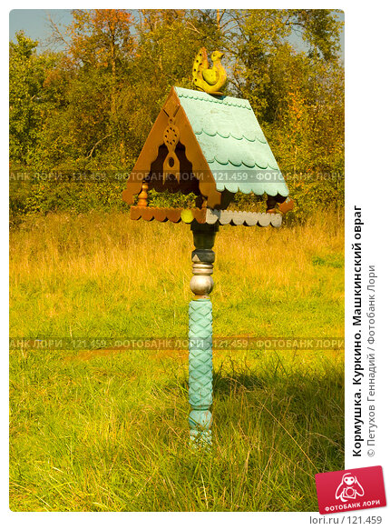 Купить «Кормушка. Куркино. Машкинский овраг», фото № 121459, снято 22 сентября 2007 г. (c) Петухов Геннадий / Фотобанк Лори