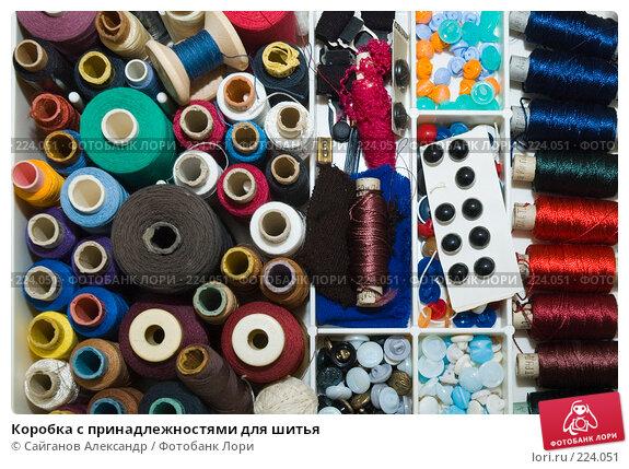 Купить «Коробка с принадлежностями для шитья», эксклюзивное фото № 224051, снято 13 марта 2008 г. (c) Сайганов Александр / Фотобанк Лори