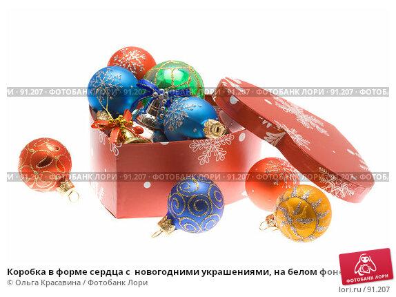 Коробка в форме сердца с  новогодними украшениями, на белом фоне, фото № 91207, снято 28 сентября 2007 г. (c) Ольга Красавина / Фотобанк Лори