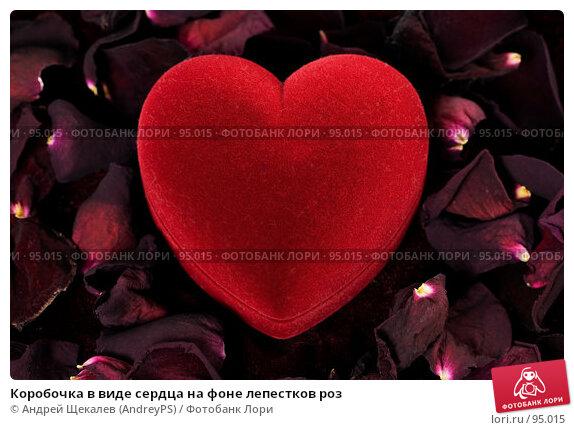 Коробочка в виде сердца на фоне лепестков роз, фото № 95015, снято 24 января 2007 г. (c) Андрей Щекалев (AndreyPS) / Фотобанк Лори