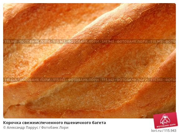 Корочка свежеиспеченного пшеничного багета, фото № 115943, снято 18 сентября 2007 г. (c) Александр Паррус / Фотобанк Лори