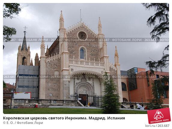Королевская церковь святого Иеронима. Мадрид. Испания, фото № 263687, снято 20 апреля 2008 г. (c) Екатерина Овсянникова / Фотобанк Лори