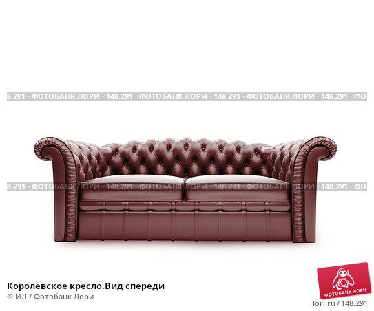 Королевское кресло.Вид спереди, иллюстрация № 148291 (c) ИЛ / Фотобанк Лори