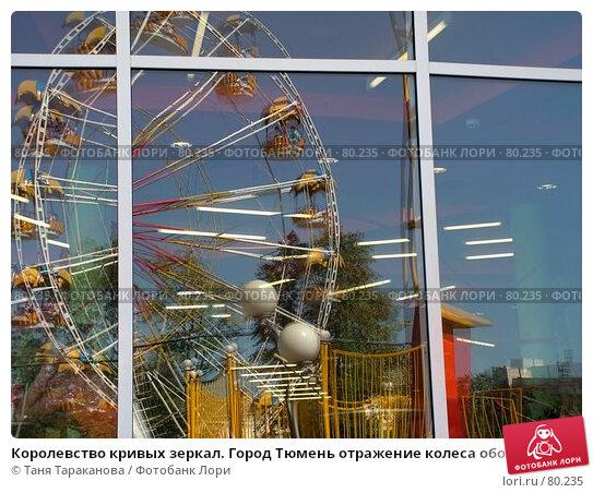Королевство кривых зеркал. Город Тюмень отражение колеса обозрения в зеркальных окнах современного здания, фото № 80235, снято 26 марта 2017 г. (c) Таня Тараканова / Фотобанк Лори