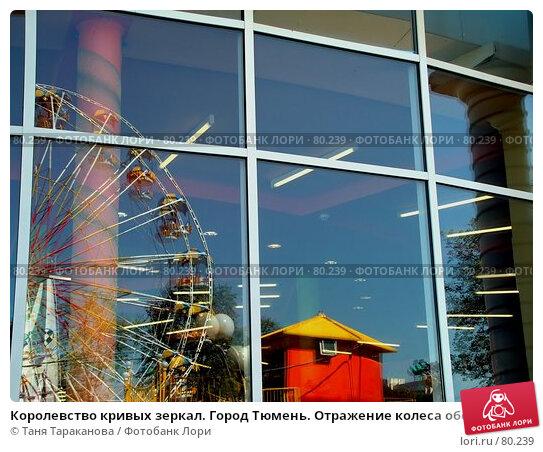 Королевство кривых зеркал. Город Тюмень. Отражение колеса обозрения в зеркальных окнах современного здания, фото № 80239, снято 29 июня 2017 г. (c) Таня Тараканова / Фотобанк Лори