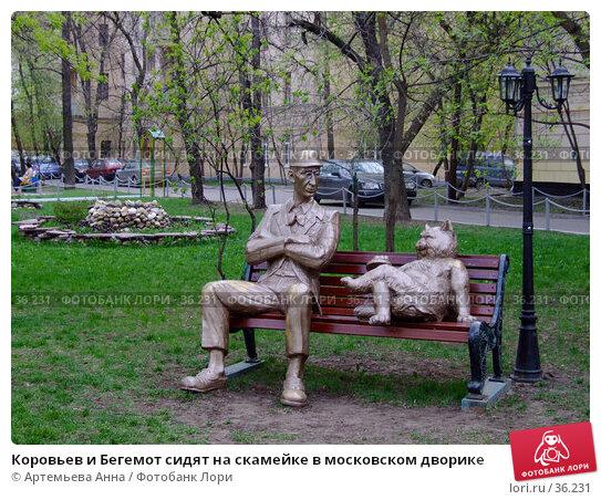 Коровьев и Бегемот сидят на скамейке в московском дворике, фото № 36231, снято 16 января 2006 г. (c) Артемьева Анна / Фотобанк Лори