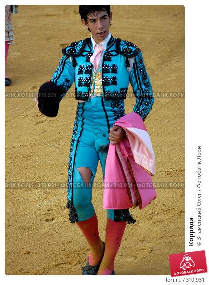 Коррида, эксклюзивное фото № 310931, снято 13 августа 2006 г. (c) Знаменский Олег / Фотобанк Лори