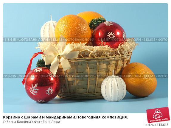 Корзина с шарами и мандаринами.Новогодняя композиция., фото № 113615, снято 8 ноября 2007 г. (c) Елена Блохина / Фотобанк Лори