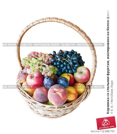 Купить «Корзинка со спелыми фруктам, изолировано на белом фоне», фото № 12049731, снято 23 января 2020 г. (c) E. O. / Фотобанк Лори