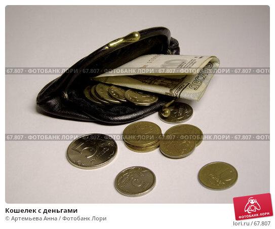Кошелек с деньгами, фото № 67807, снято 2 августа 2007 г. (c) Артемьева Анна / Фотобанк Лори
