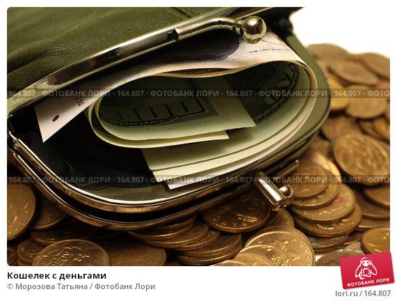 Кошелек с деньгами, фото № 164807, снято 13 декабря 2007 г. (c) Морозова Татьяна / Фотобанк Лори