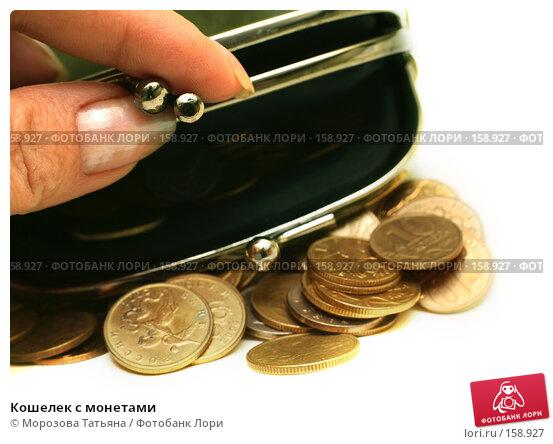 Кошелек с монетами, фото № 158927, снято 13 декабря 2007 г. (c) Морозова Татьяна / Фотобанк Лори
