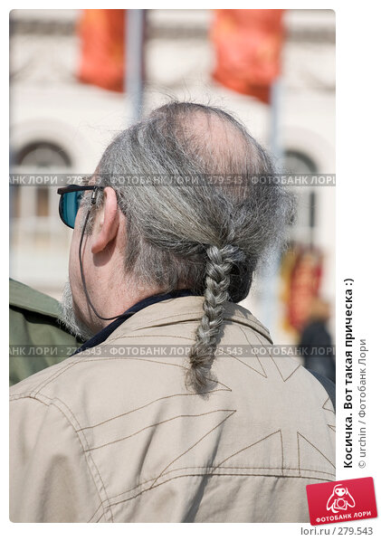 Косичка. Вот такая прическа :), фото № 279543, снято 9 мая 2008 г. (c) urchin / Фотобанк Лори