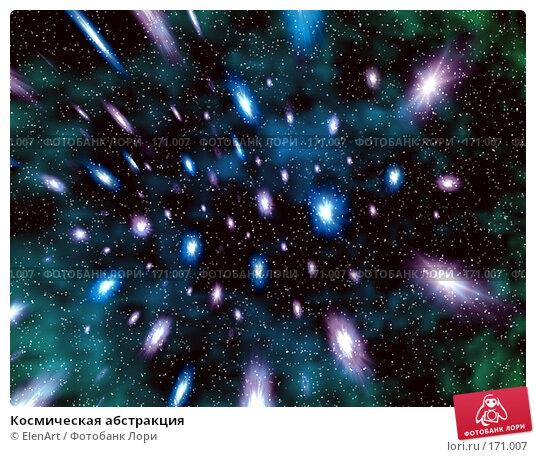 Космическая абстракция, иллюстрация № 171007 (c) ElenArt / Фотобанк Лори
