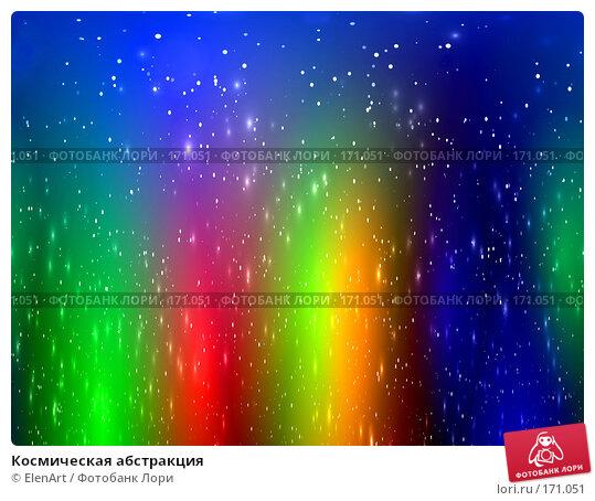 Космическая абстракция, иллюстрация № 171051 (c) ElenArt / Фотобанк Лори