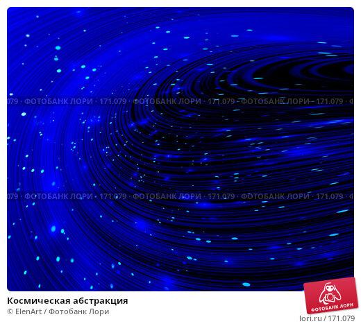 Космическая абстракция, иллюстрация № 171079 (c) ElenArt / Фотобанк Лори
