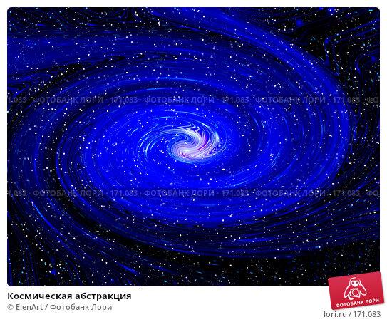 Космическая абстракция, иллюстрация № 171083 (c) ElenArt / Фотобанк Лори