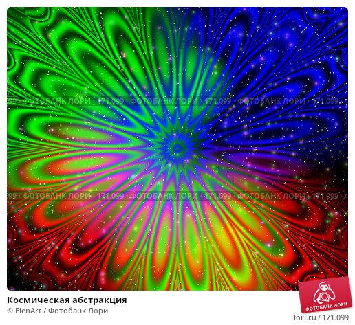 Космическая абстракция, иллюстрация № 171099 (c) ElenArt / Фотобанк Лори
