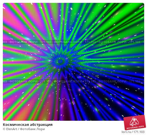 Космическая абстракция, иллюстрация № 171103 (c) ElenArt / Фотобанк Лори