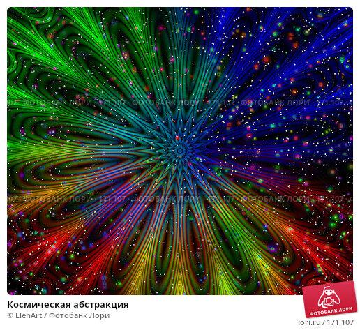 Космическая абстракция, иллюстрация № 171107 (c) ElenArt / Фотобанк Лори
