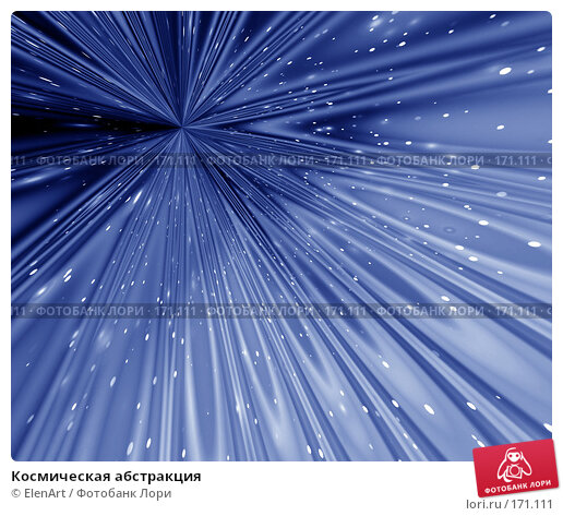 Космическая абстракция, иллюстрация № 171111 (c) ElenArt / Фотобанк Лори