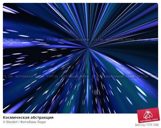 Купить «Космическая абстракция», иллюстрация № 171139 (c) ElenArt / Фотобанк Лори