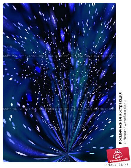 Космическая абстракция, иллюстрация № 171143 (c) ElenArt / Фотобанк Лори